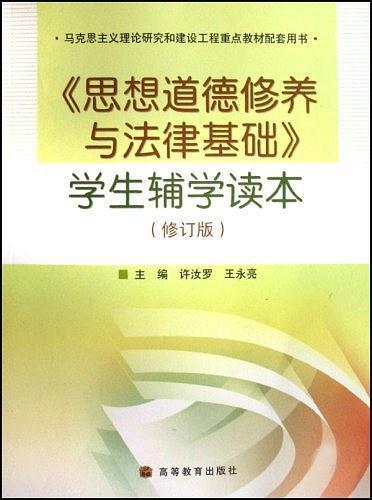 思想道德修养与法律基础学生辅学读本