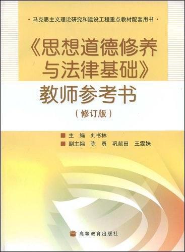 思想道德修养与法律基础教师参考书