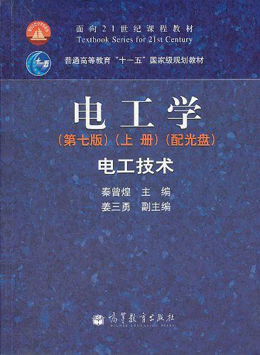 电工学(上册)