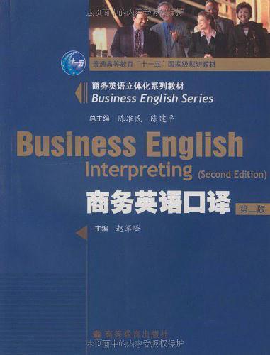商务英语口译