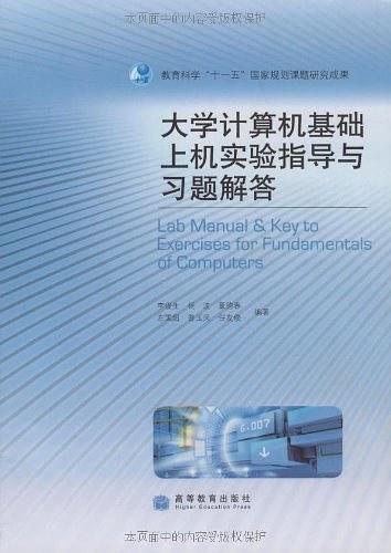 大学计算机基础上机实验指导与习题解答