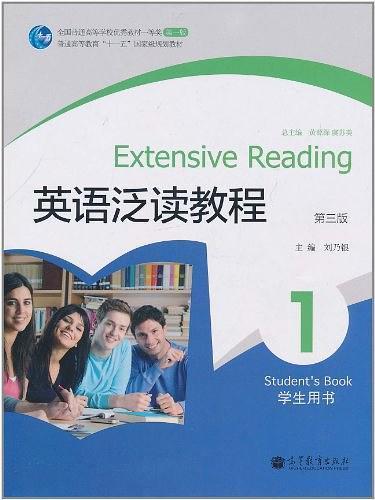 英语泛读教程1学生用书
