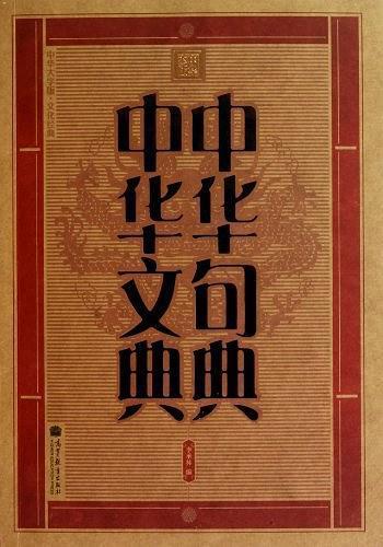 中华句典 中华文典-文化经典(全2册)