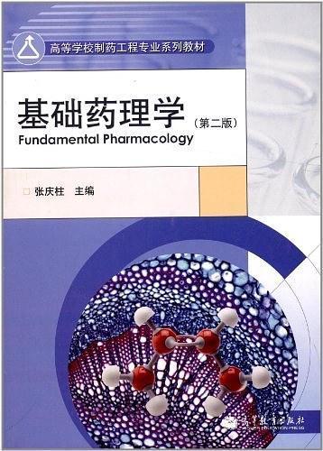 基础药理学