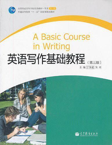 英语写作基础教程