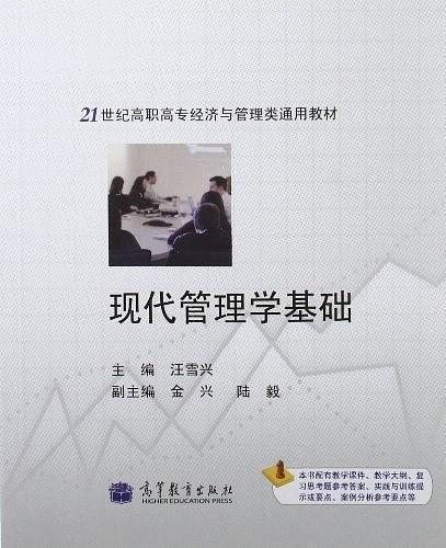 21世纪高职高专经济与管理类通用教材