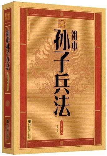 祖本孙子兵法/中华大字版文化经典