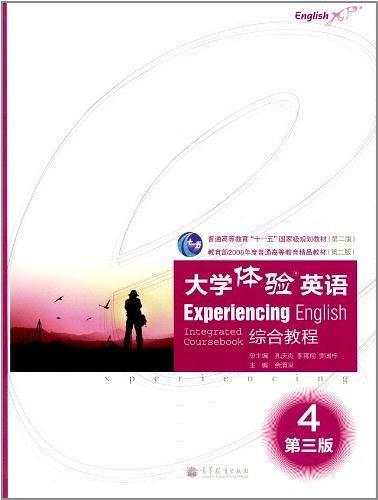 大学体验英语综合教程-4-第三版
