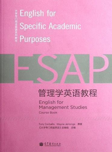 管理学英语教程