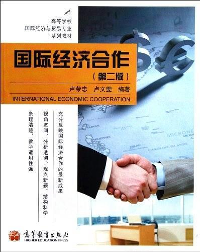 高等学校国际经济与贸易专业系列教材