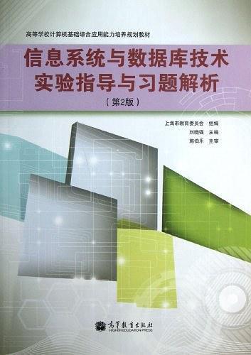 高等学校计算机基础综合应用能力培养规划教材