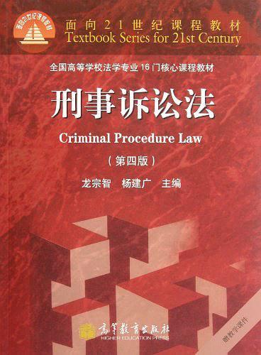 面向21世纪课程教材·全国高等学校法学专业16门核心课程教材