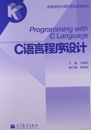 高等学校计算机基础课程教材