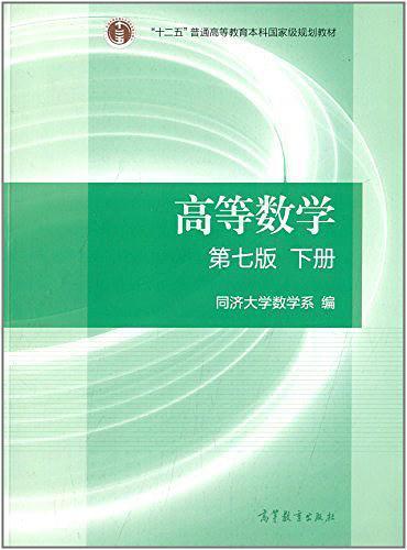 高等数学(下册)(第七版)