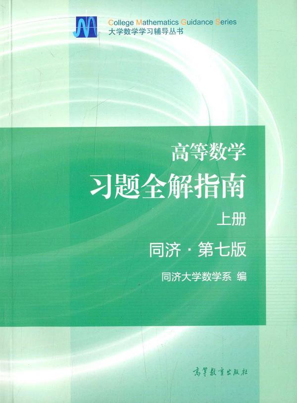 高等数学习题全解指南(上册第7版)