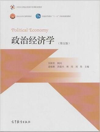 """政治经济学/面向21世纪课程教材·普通高等教育""""十一五""""国家级规划教材"""