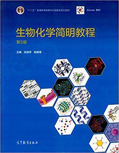 生物化学简明教程