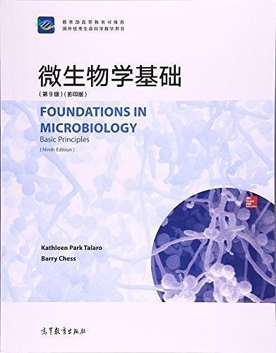 微生物学基础