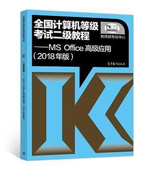 全国计算机等级考试二级教程 MS Office高级应用(2018年版)