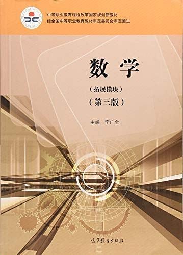 数学(拓展模块第3版中等职业教育课程改革国家规划新教材)