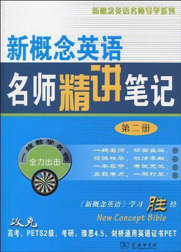 新概念英语名师精讲笔记(第二册)