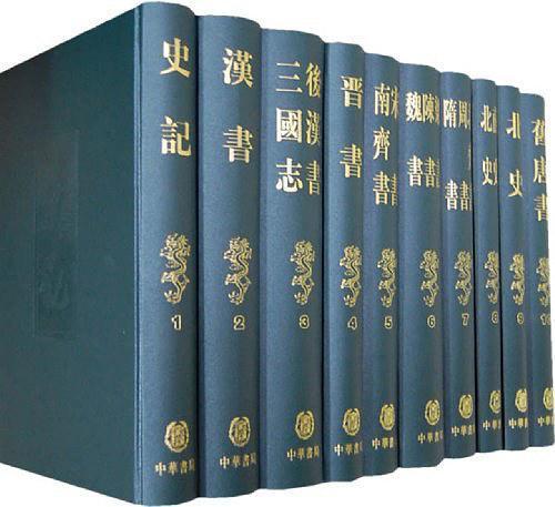 二十四史(1-20)-买卖二手书,就上旧书街