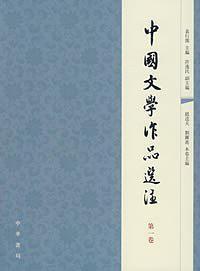 中国文学作品选注