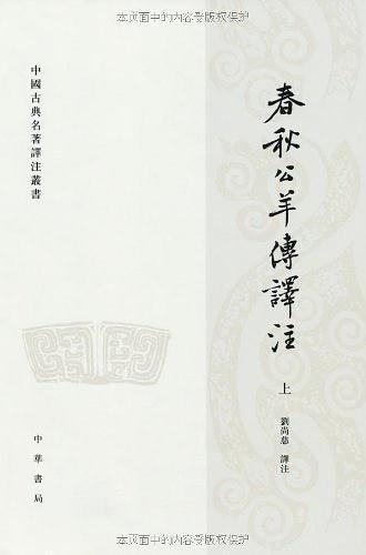春秋公羊传译注(上下)