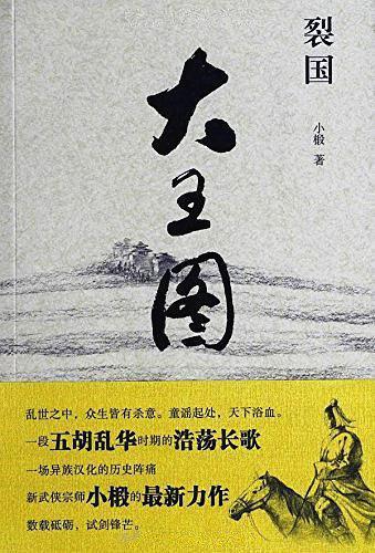 裂国·大王图-买卖二手书,就上旧书街