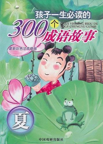 孩子一生必读的300个成语故事