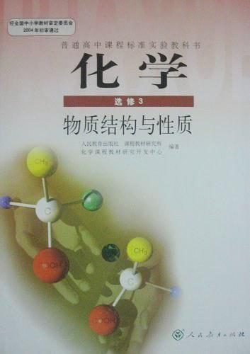 普通高中课程标准实验教科书化学选修3物质结构与性质