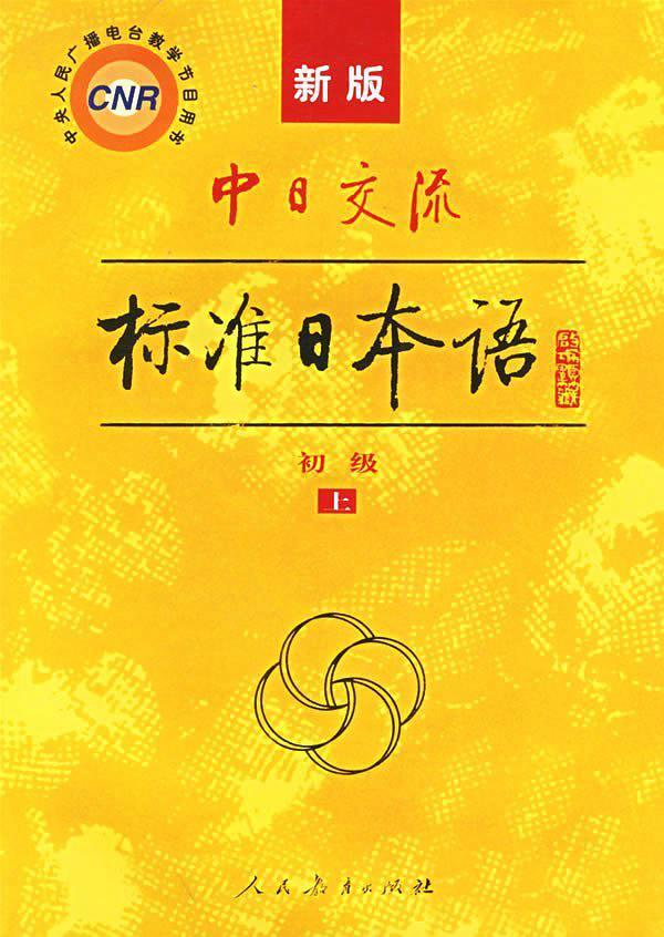 中日交流标准日本语(新版初级上下册)(已删除)-买卖二手书,就上旧书街
