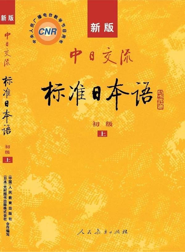 新版中日交流标准日本语初级(第二版)