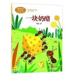 一块奶酪 三年级上册 统编版语文教材配套阅读 课外必读 课文作家作品系列
