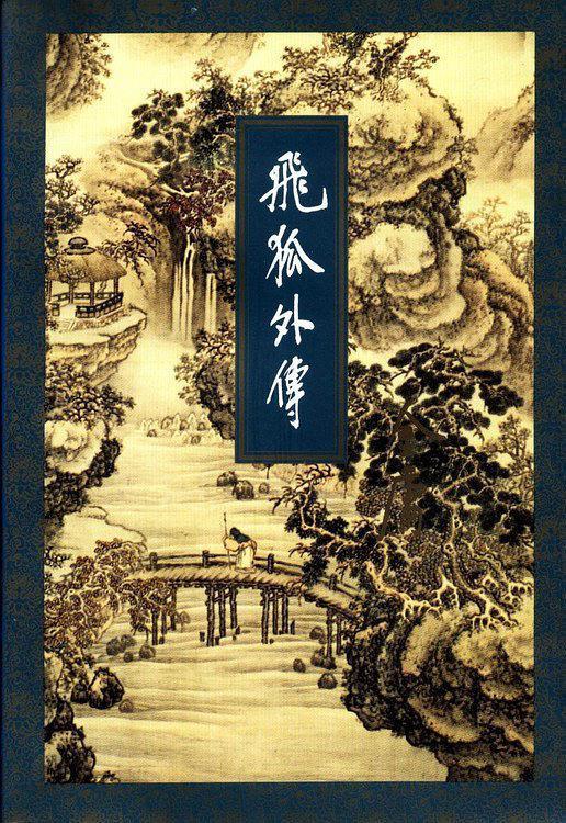 飞狐外传(上下册)