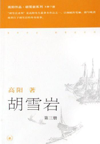 胡雪岩(全三册)