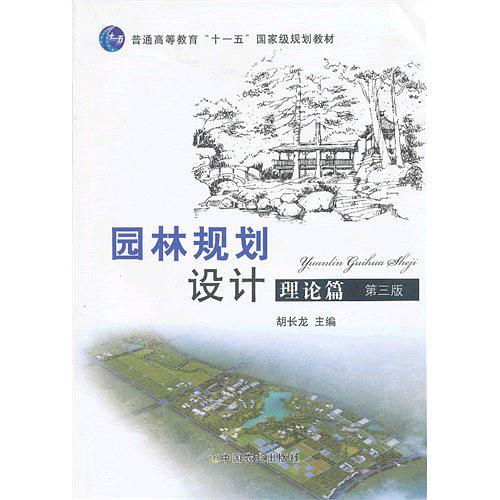 园林规划设计  理论篇