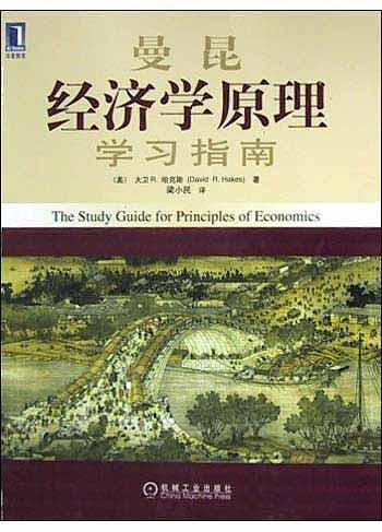 曼昆经济学原理学习指南
