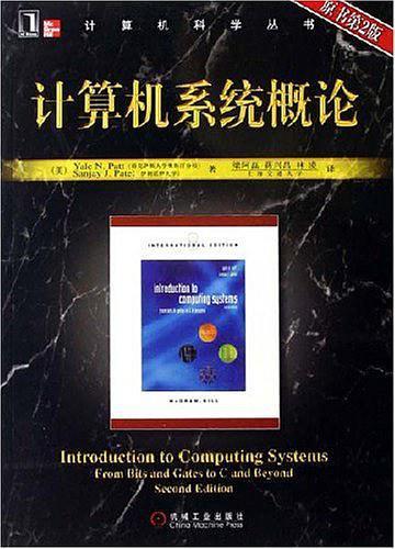 计算机系统概论