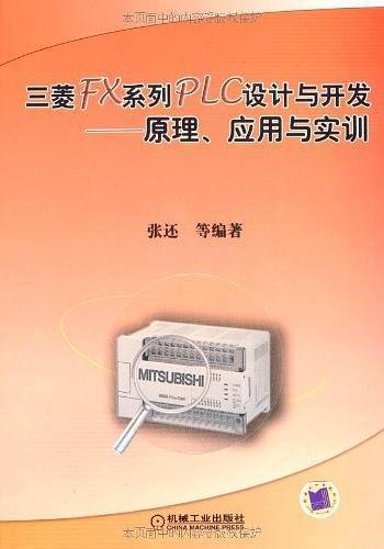三菱FX系列PLC设计与开发