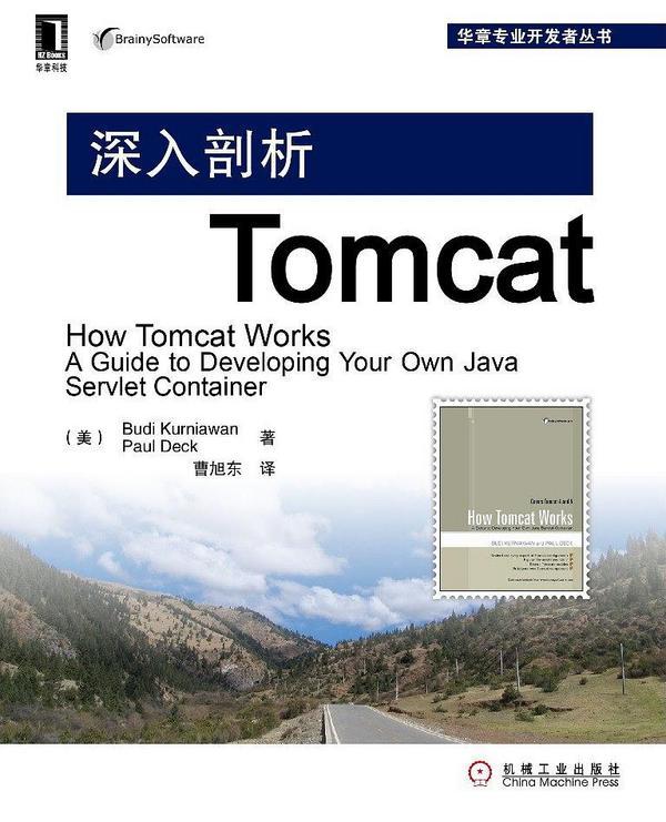 深入剖析Tomcat-�I�u二手��,就上�f��街