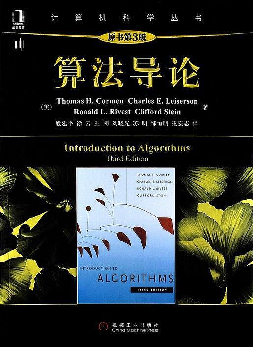 算法�д�(原��第3版)