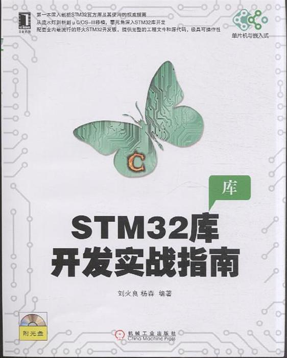 STM32库开发实战指南-买卖二手书,就上旧书街