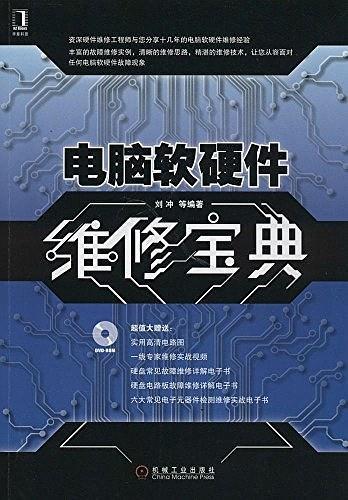 电脑软硬件维修宝典(附光盘)