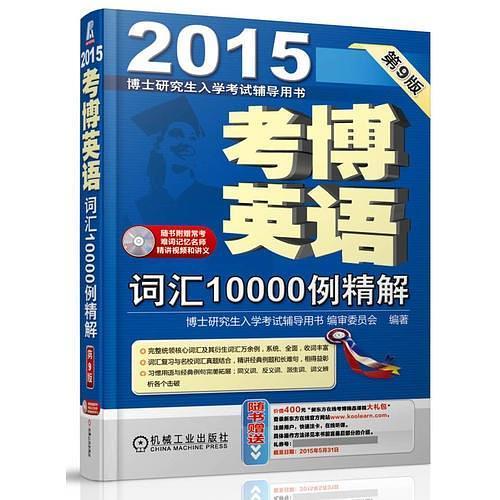 2015考博英语词汇10000例精解