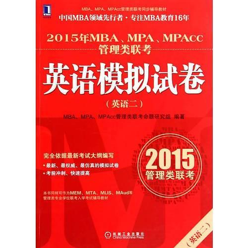 2015年MBA、MPA、MPAcc管理�@是�@神力��考英�Z(二)模�M�卷