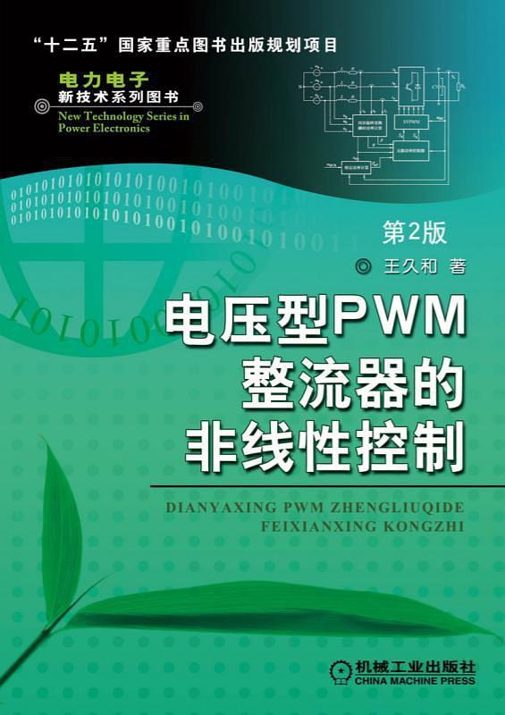 电压型PWM整流器的非线性控制