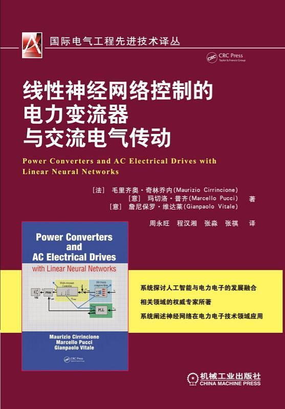 线性神经网络控制的电力变流器与交流电气传动
