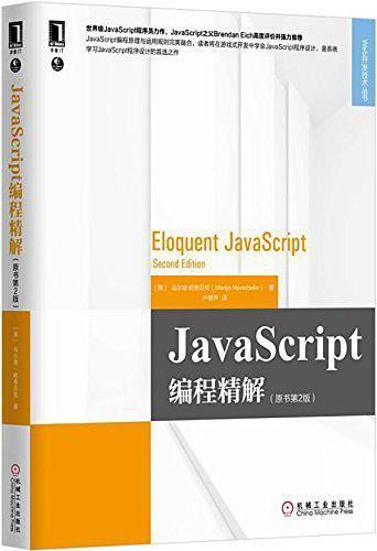 JavaScript编程精解(第2版)-买卖二手书,就上旧书街