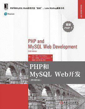PHP和MySQL Web开发(原书第5版)